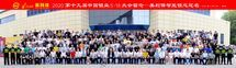 The 19th China Lock Industry 5.18 Conference.